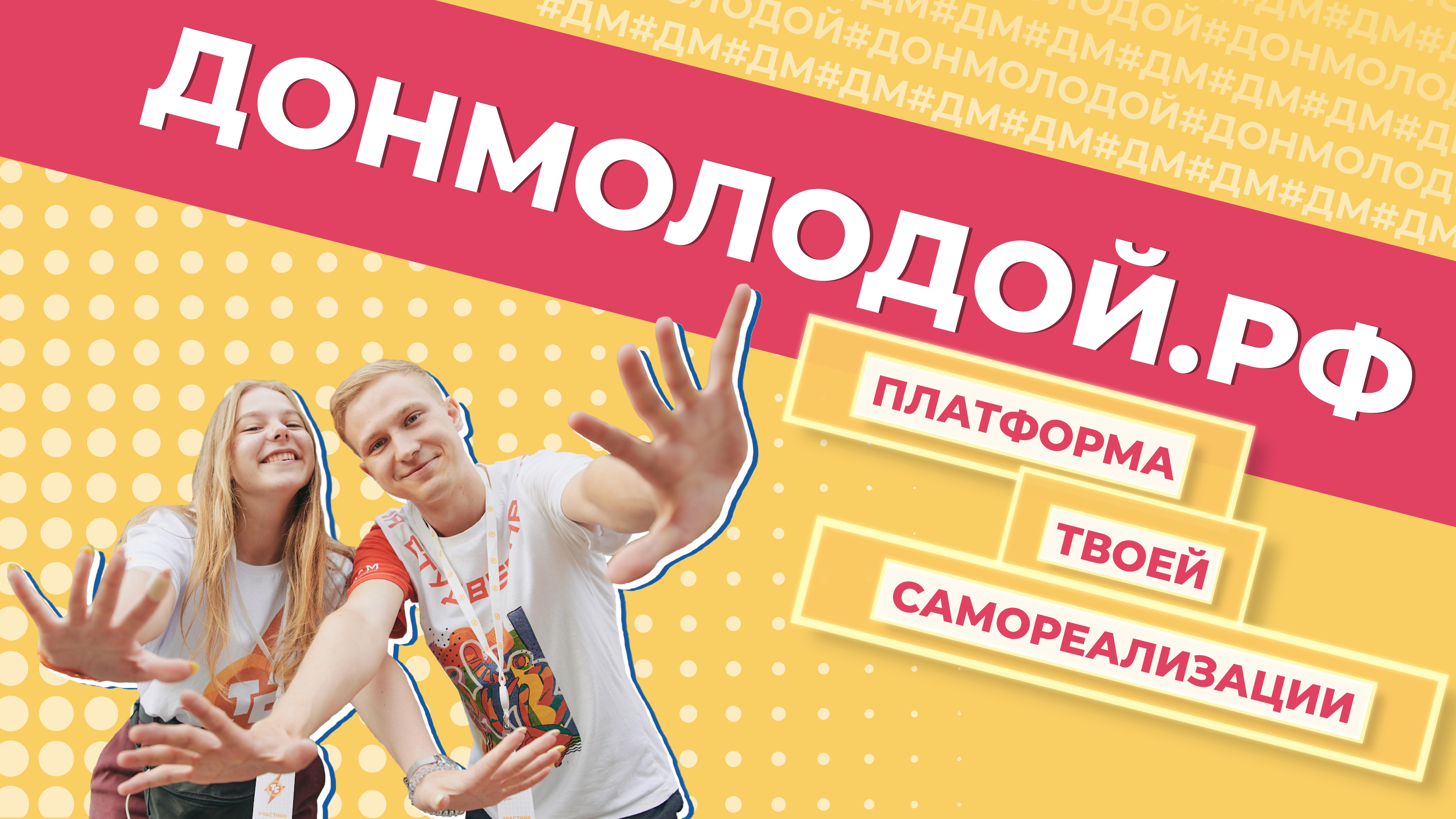 Платформа самореализации Донмолодой.рф