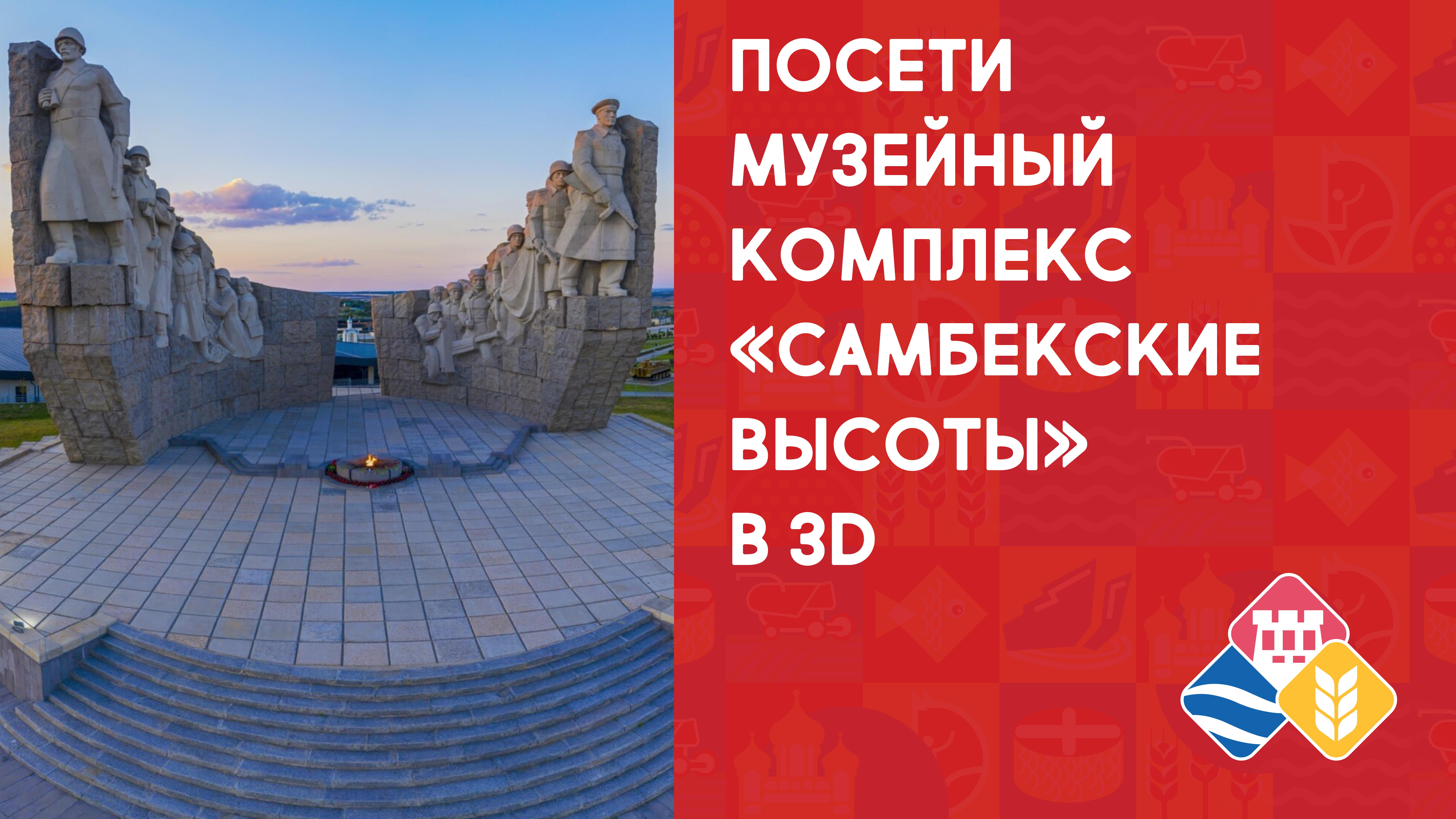 3D-тур «Самбекские высоты»